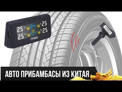УСТАНАВЛИВАЕМ СИСТЕМУ КОНТРОЛЯ ДАВЛЕНИЯ В ШИНАХ TPMS  Tire Pressure Monitoring System