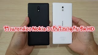 รีวิวแกะกล่อง Nokia 3 ฉบับจุใจ