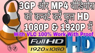 3gp and mp4 video convert into HD with vlc media player