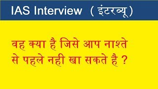 IAS Interview #1 | IAS Interview question answer | Upsc IAS Interview in Hindi | study Rojgar