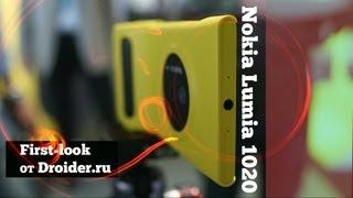 Первый обзор Nokia Lumia 1020 - самый глазастый камерафон ever!