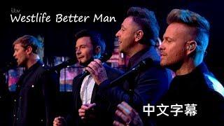 Westlife Better Man 中文字幕