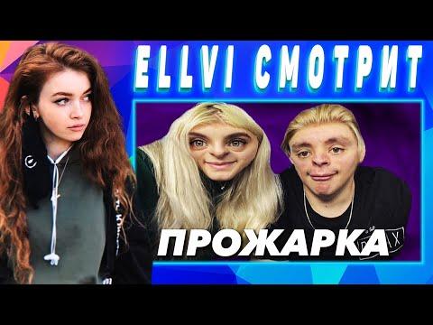 ELLVI смотрит КАК Я ВЫИГРАЛ 50К ПРОЖАРКОЙ СТРИМЕРОВ || Элви