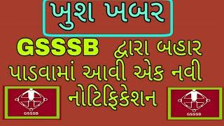 Gsssb good news   ખુશ ખબર   gsssb   new notification   general knowledge   Gujarat knowledge gujarat