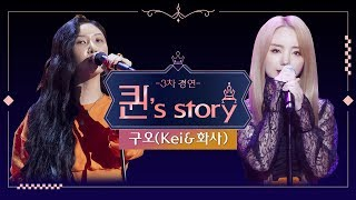 [퀸' Story] 화사&Kei 'wish you were gay' @퀸덤 3차 R1경연