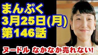 連続テレビ小説 まんぷく 第146話