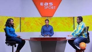 ኢ.ቢ.ኤስ ስፖርት ፕሮግራም መስከረም 21 2011/EBS Sport Program October 1, 2018