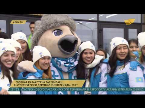 Сборная Казахстана поселилась в атлетической деревне Универсиады-2017