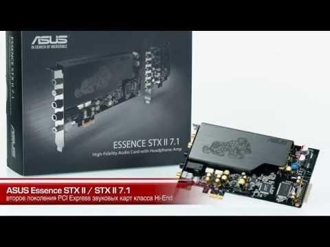 ASUS Essence STX II - новое поколение Hi-End звуковых плат