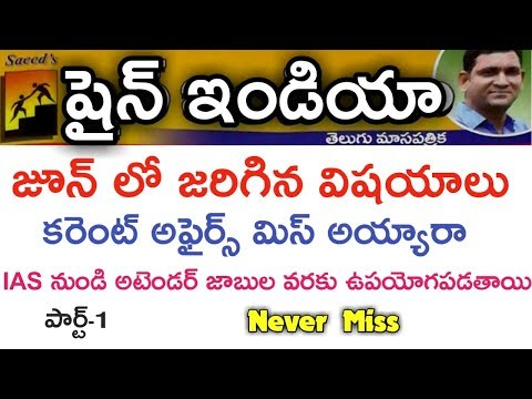 June Month Important Gk in Telugu by Shine India | Most Important Current Affairs in Telugu