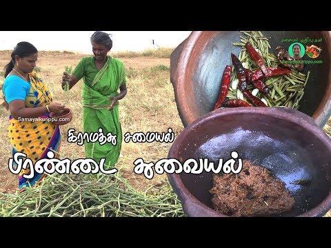 எலும்புக்கு வலுவூட்டும் பிரண்டை துவையல் | My Village Food Pirandai Thuvaiyal | Gramathu Samayal