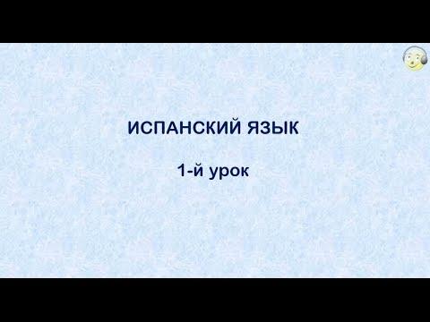 Видеоуроки испанского языка - видео