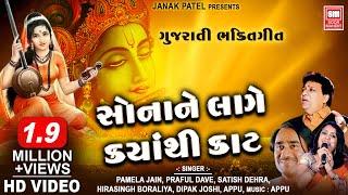 Sona Ne Lage Kyanthi Kaat (Part 1)
