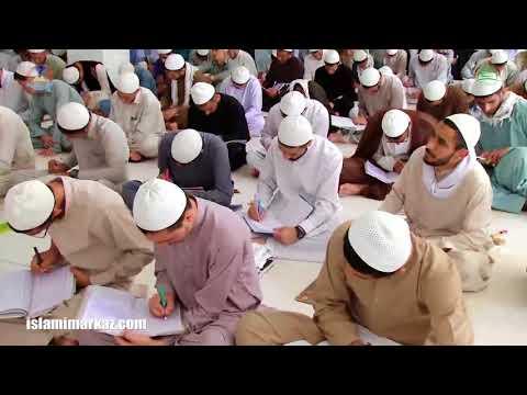 Khutba-e-Roz-e-Juma Jamia Orwatul Wusqa 13 October 2017