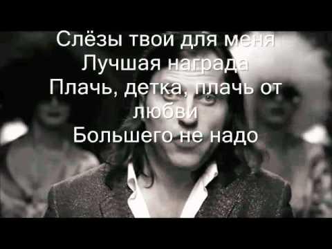 Артур Пирожков - Плач детка (+текст песни)