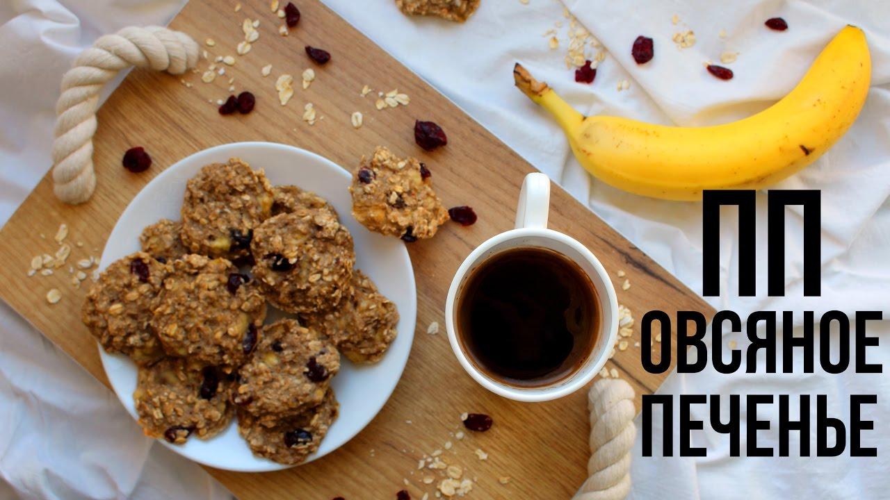 Овсяное печенье рецепт за 15 минут