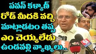 Undavalli Arun Kumar Shocking Comments on Pawan Kalyan | Pawan Kalyan Speech | Janasena | TTM