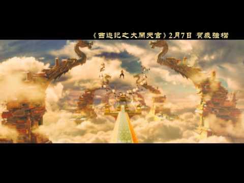 【西遊記之大鬧天宮】神魔對決長版預告HD