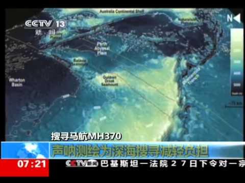搜尋MH370:澳方公布南印度洋地貌聲吶測繪圖