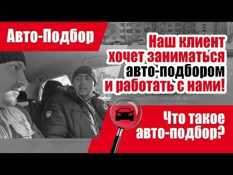 #Подбор UA Kiev. Обучение нового сотрудника.