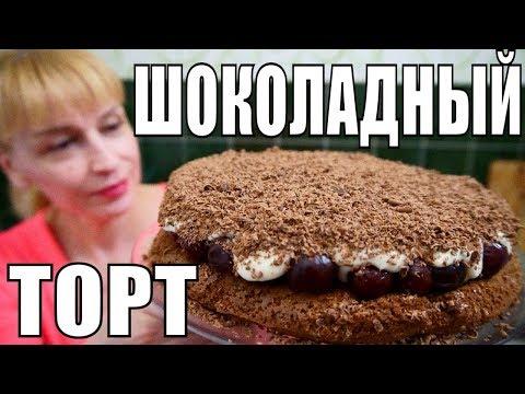 ШОКОЛАДНЫЙ ТОРТ С ВИШНЕЙ НАСЛАЖДЕНИЕ - торт на скорую руку, легкий и вкусный