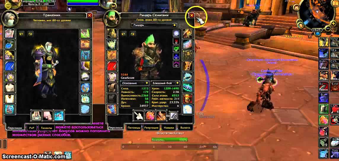 World Of Warcraft : ОСОБОЕ МНЕНИЕ - самоцветы. 1 - YouTube