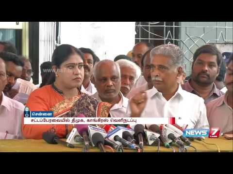 DMK , Congress walks out of Tamil Nadu assembly in protest against AIADMK | News7 Tamil