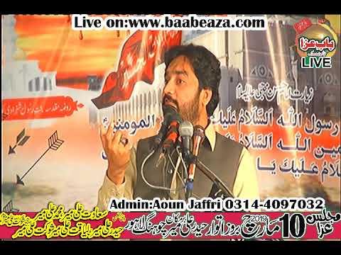 Zakir Waseem Abbas Baloch 10 march 2019 Choung Lahore (www.baabeaza.com)