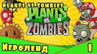 Игра как Мультик РАСТЕНИЯ против ЗОМБИ  - Прохождение Plants vs Zombies. Серия [1]
