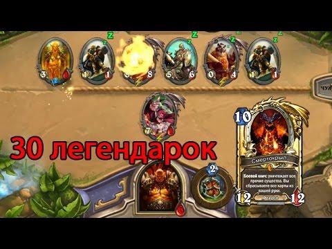 HearthStone: Колода из 30 легендарок