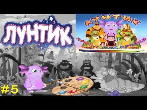 Лунтик. Пропавшие краски #5 Спасаем Вупсеня и Пупсеня:) Детская Мульт игра Развивающее видео