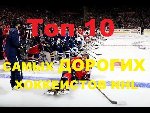 ТОП 10 самых дорогих хоккеистов НХЛ за всю историю ( один сезон)