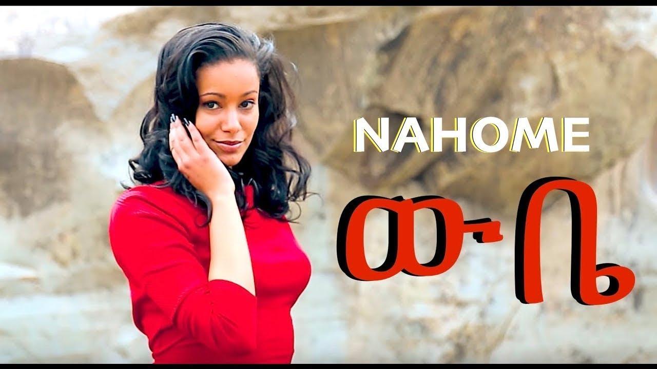 Nahome Haile - Wube ውቤ (Amharic)