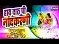 Download Best Khandeshi Ahirani Song - Daru Pee Nand Karani by Ghyaneshwar Varsha MP3 song and Music Video