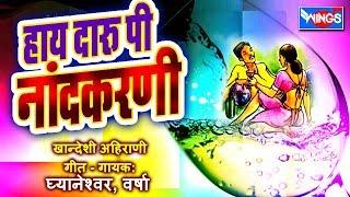 Best Khandeshi Ahirani Song - Daru Pee Nand Karani by Ghyaneshwar Varsha