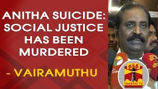 """Anitha Suicide : """"Social Justice has been murdered"""" – Lyricist Vairamuthu 
