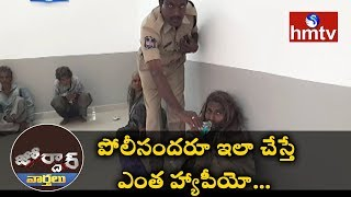 Friendly Policing in Wanaparthy | Jordar News | hmtv