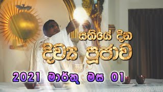 DAILY MASS SINHALA - EP 0575 - 01 03 2021