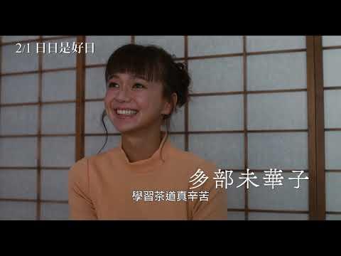 2/1【日日是好日】中文預告