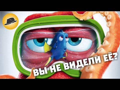 В Поисках Дори – Обзор Фильма