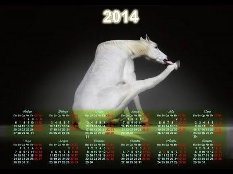 Прикольный Календарь На 2014 Год С Картинками