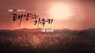 Trailer The Full Sun 2