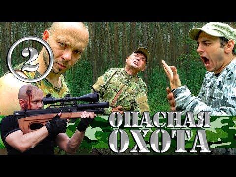 Комедийный сериал - Опасная Охота - 2 серия | Охота на Йети в загадочном лесу | Серега Штык