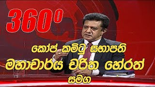 360 | With Charitha Herath ( 05 - 04 - 2021 )