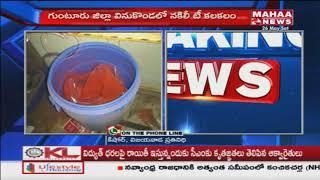 Vigilance Officers Catch 750 Kgs Fake Tea Powder In Vinukonda, Guntur District
