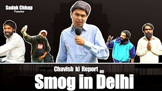 Chavish Ki Report on Smog in Delhi | Sadak Chhap