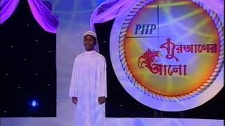 PHP Quraner Alo 2009 ( Ashraful Islam)