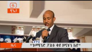 Ethiopias State of Emergency Command Post separated the red zone