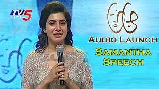 samantha-speech-nithin-trivikram-pawan-kalyan-a-aa-audio-launch-tv5-news