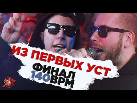ФИНАЛ 140 BPM | ФИЛЬМ ГОРГОРОД | ДЖАРАХОВ | ВИТЯ АК-47 #RapNews 271
